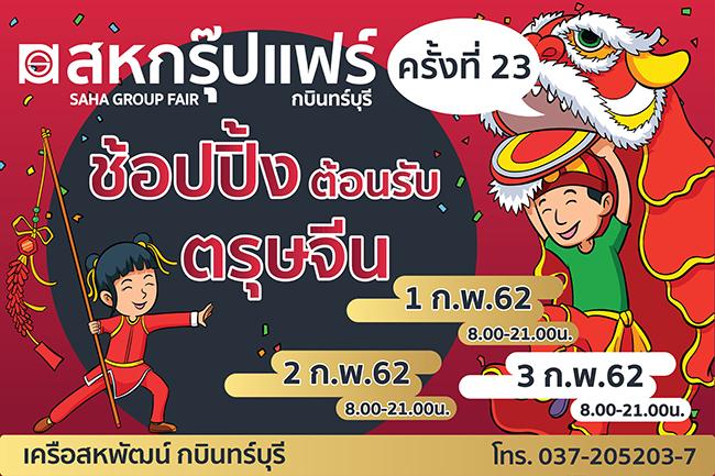 สหกร๊ปแฟร์ กบินทร์บุรี ครั้งที่ 23 พบกัน 1 – 3 กุมภาพันธ์ 62
